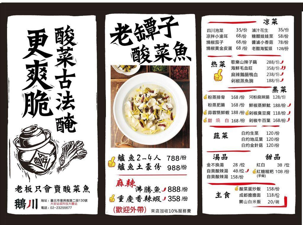 大安鵝川菜單MENU1.jpg