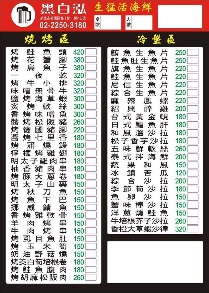 板橋熱炒-黑白泓生猛活海鮮.黑白泓海鮮燒烤-泓惠水產.年菜.鍋物