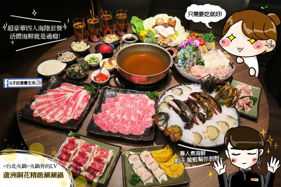 銅花精緻涮涮鍋.蘆洲美食.台北火鍋.徐匯中學站