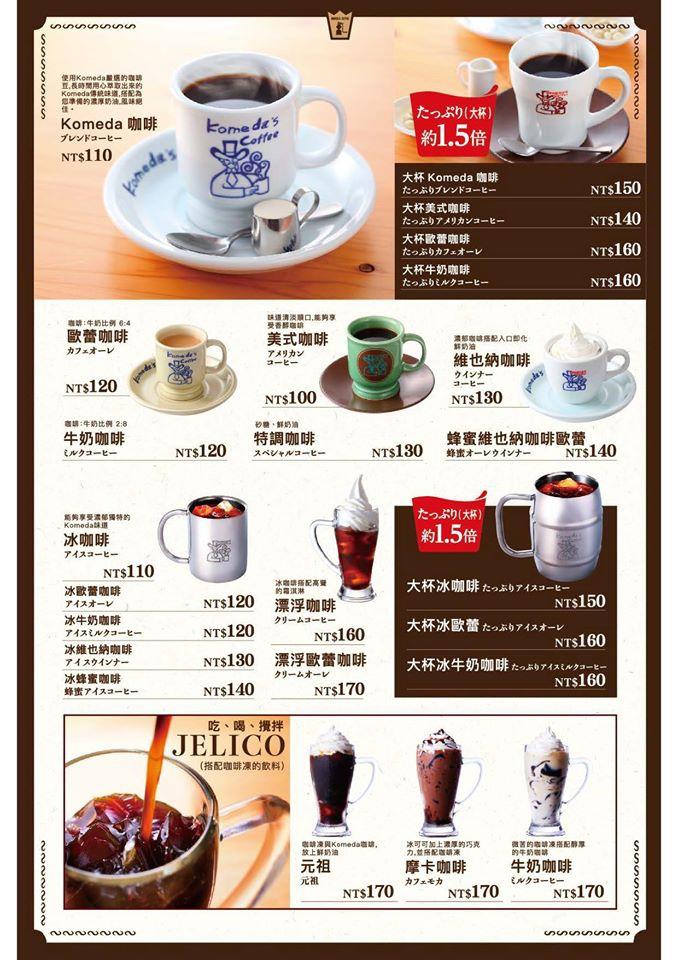 客美多咖啡 Komeda's Coffee.日本咖啡廳【信義安和早午餐/信義安和咖啡】菜單menu
