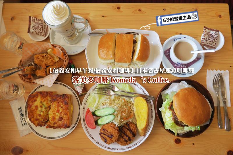 Komeda's Coffee客美多咖啡 .【信義安和早午餐/信義安和咖啡】