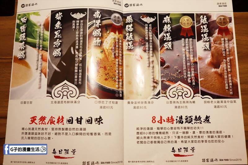 新莊囍富火鍋.中港路火鍋.囍富鍋吧.菜單menu