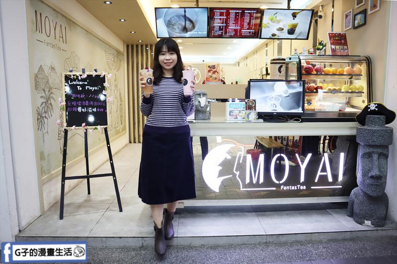 MOYAI - 新鮮水果茶飲專賣店.復興店.蘆洲三民高中站