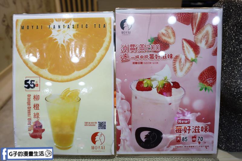 MOYAI - 新鮮水果茶飲專賣店菜單MENU.復興店.蘆洲三民高中站