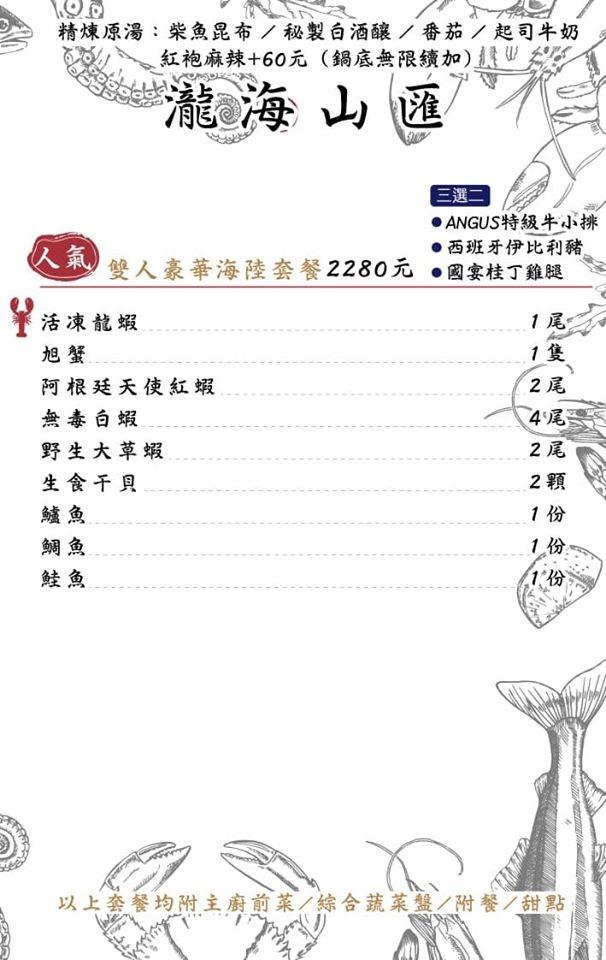 瀧鍋物製造所MENU6.jpg