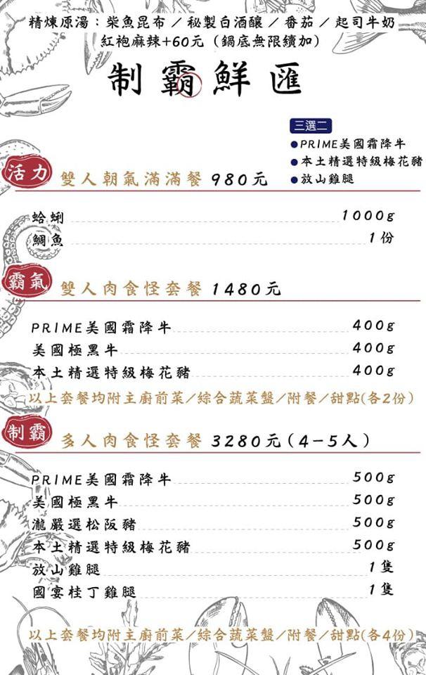 瀧鍋物製造所MENU9.jpg