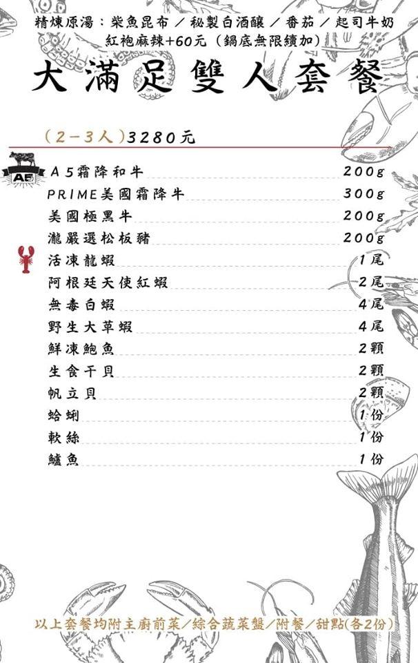 瀧鍋物製造所MENU10.jpg