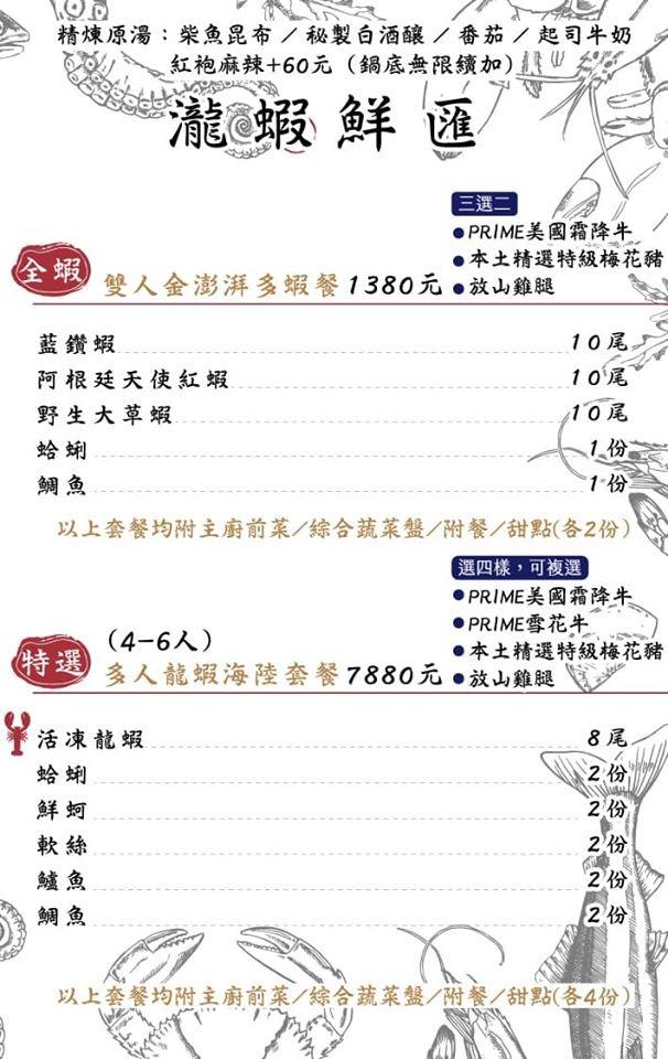 瀧鍋物製造所MENU8.jpg