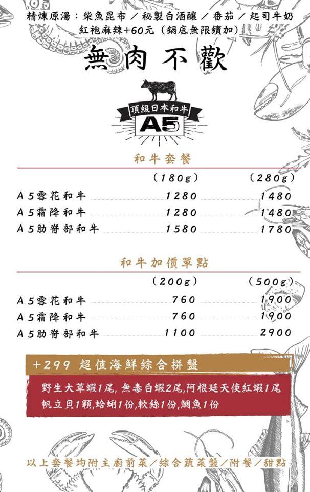 瀧鍋物製造所MENU2.jpg
