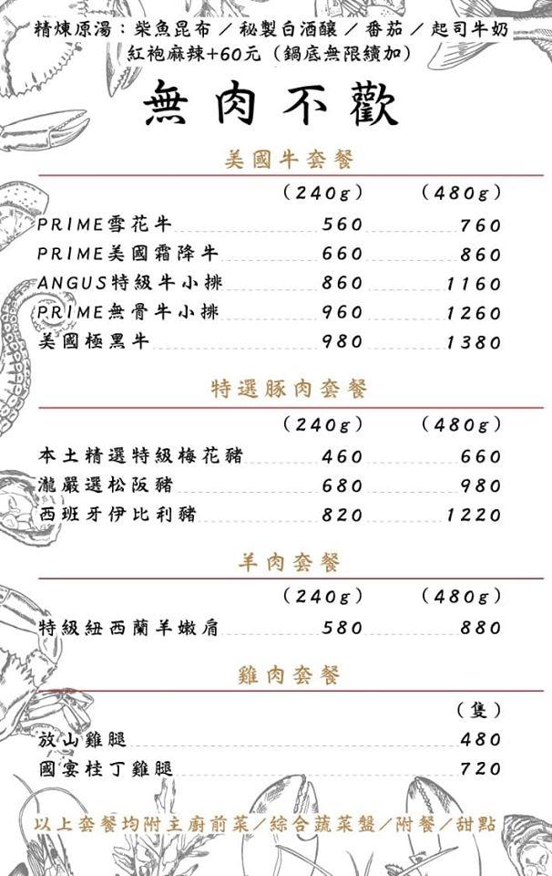 瀧鍋物製造所MENU3.jpg
