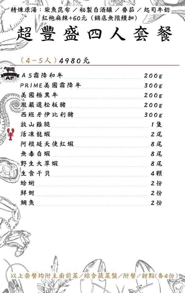 瀧鍋物製造所MENU11.jpg