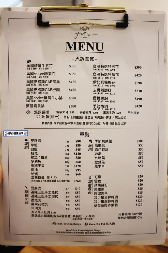 Yuan.Hot Pot 原/火鍋 菜單MENU.松山南京三民火鍋店.台北火鍋店.