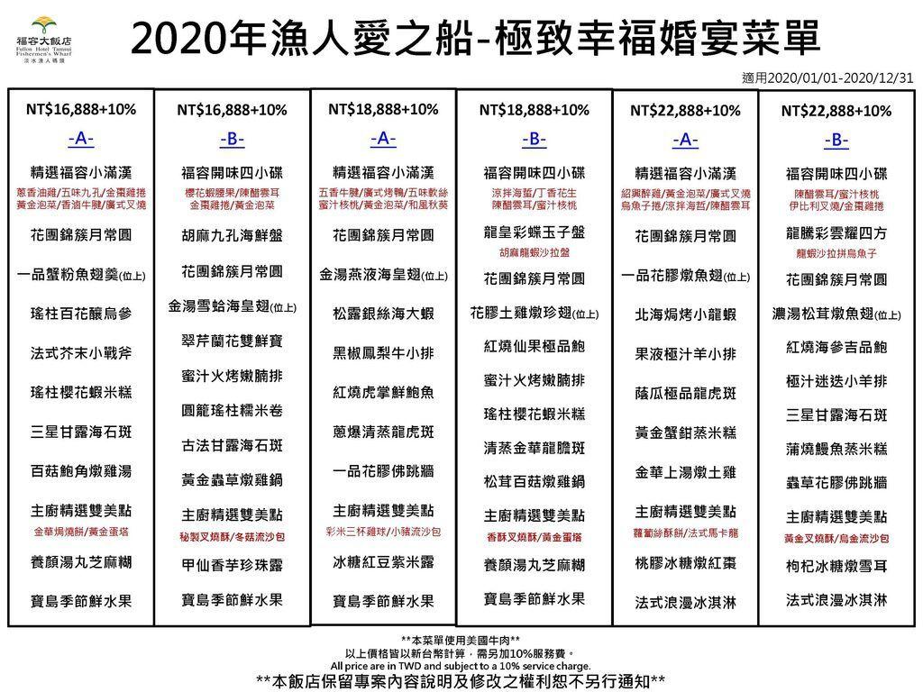 2020年婚禮饗宴-婚宴菜單DM.jpg