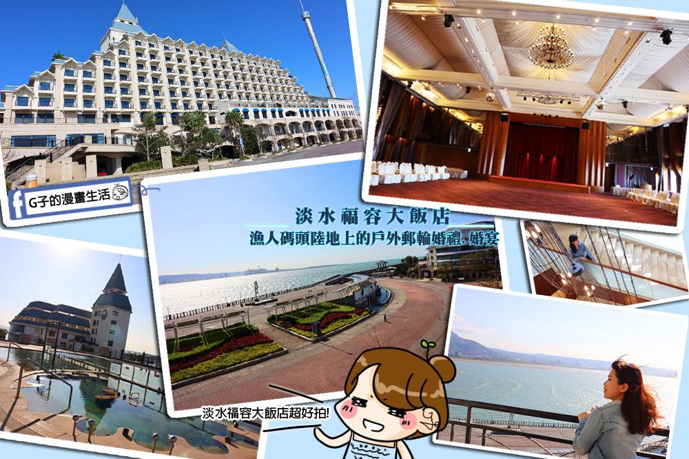 淡水福容大飯店xG子的漫畫生活