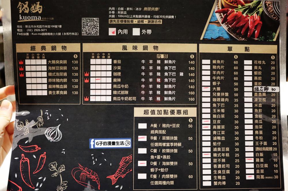 【永和小火鍋】Kuo-ma鍋媽精緻小火鍋菜單menu(永和竹林店).個人火鍋.CP值高