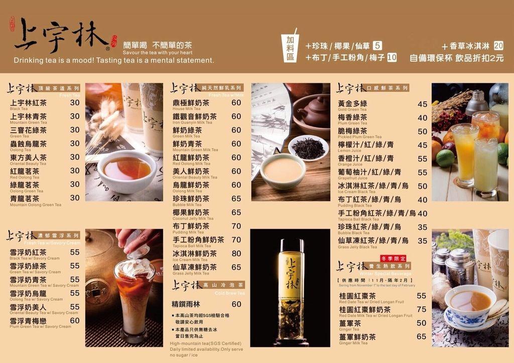 上宇林 飲料店北區菜單DM