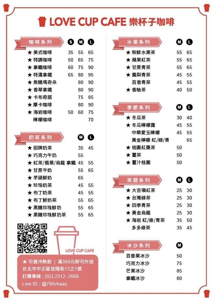 北車-樂杯子咖啡&手作茶飲DM菜單
