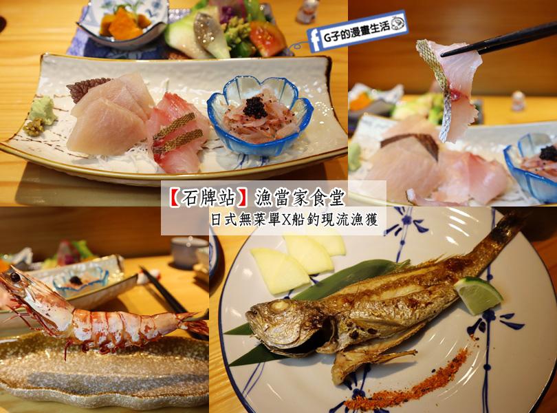 石牌站-漁當家食堂.北投石牌美食.無菜單日本料理.生魚片船釣現流漁獲