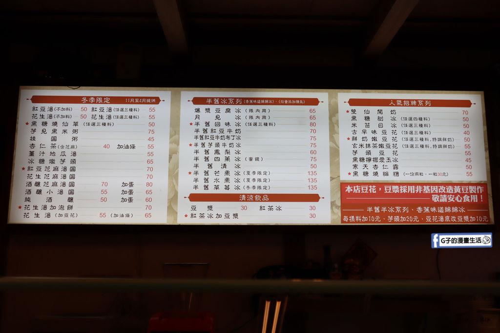 石牌-水龜伯古早味豆花.刨冰店.剉冰.芋圓.燒麻糬..石牌捷運站美食