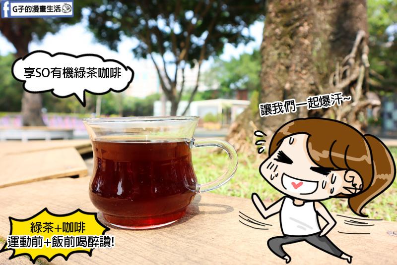 享SO有機綠茶咖啡.綠茶咖啡濾掛包開箱