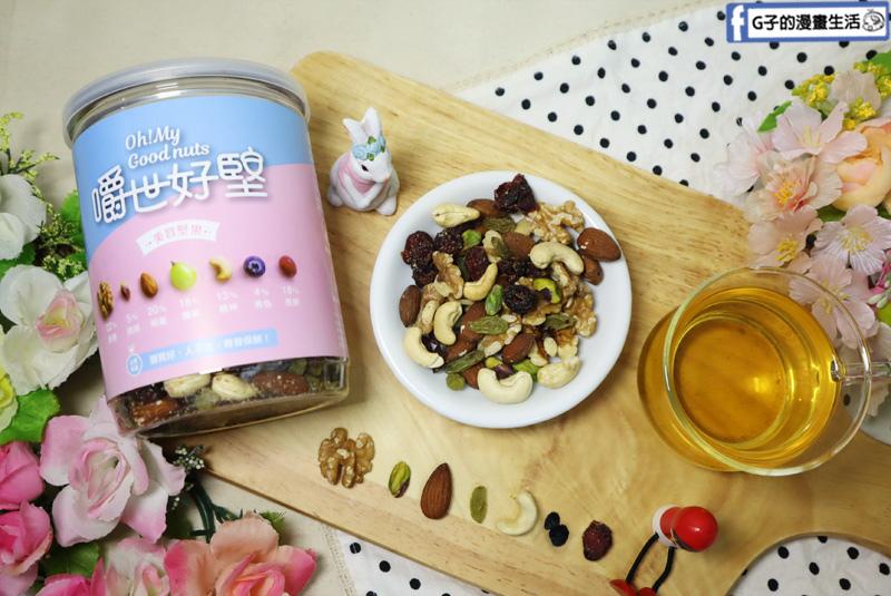 宅配團購-嚼世好堅.綜合堅果唰嘴又健康,當禮盒也超讚.果乾