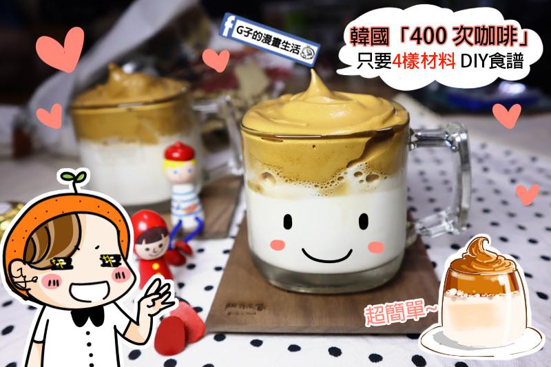 韓國400次咖啡DIY食譜.G子食譜.焦糖奶蓋咖啡 dalgona coffee.澳門老店—漢記手打咖啡
