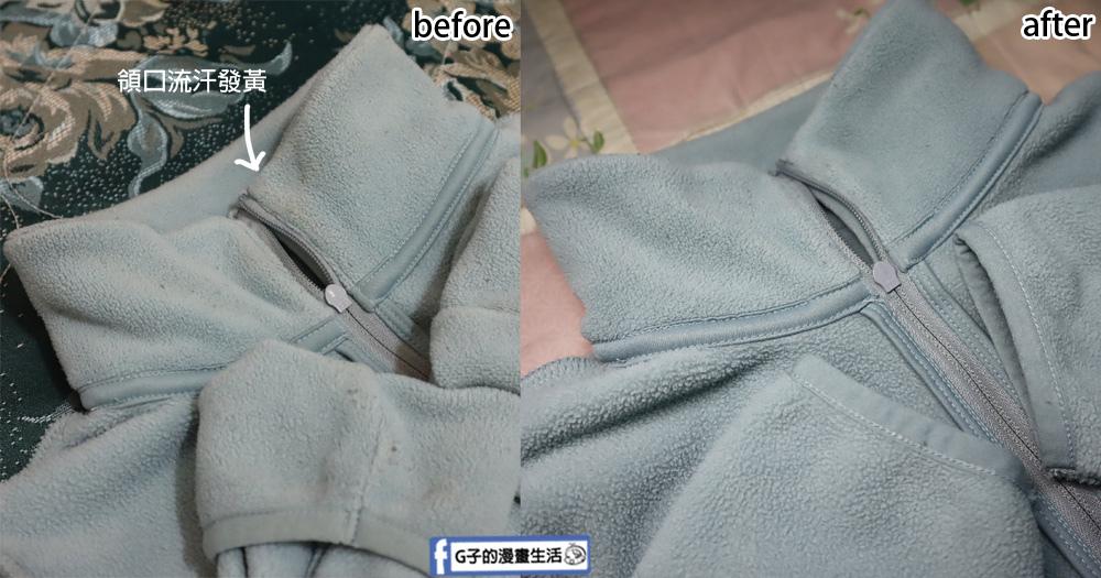 【淨毒五郎】衣物手洗精與消臭洗衣精.溫和不傷手.不刺激.洗衣精開箱
