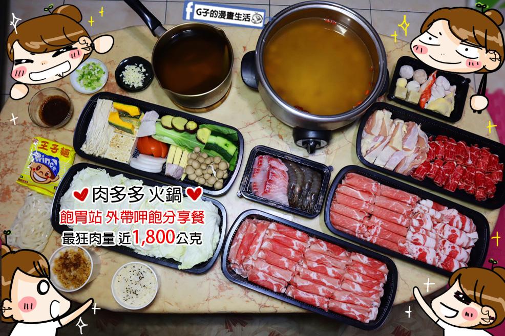 肉多多火鍋-飽胃站外帶呷飽分享餐