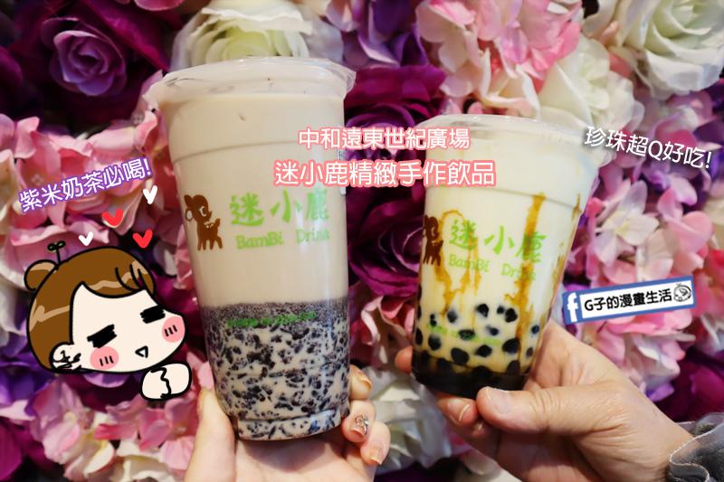中和飲料店推薦-迷小鹿精緻手作飲品.黑糖珍珠鮮奶.紫米奶茶