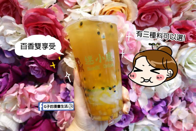 中和飲料店-迷小鹿精緻手作飲品.百香雙享受.水果茶