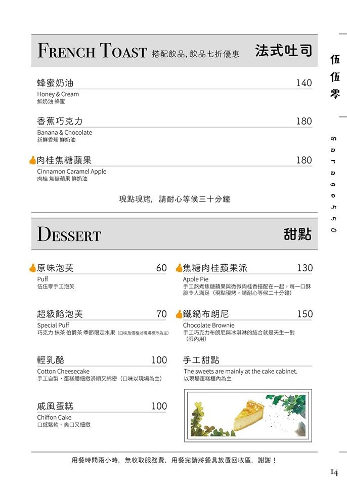【中和咖啡廳】伍伍零-Garage550 中和店 菜單MENU