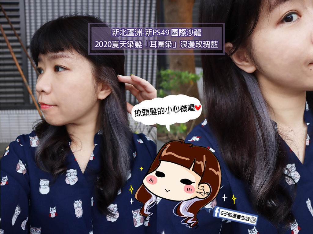 蘆洲染髮-新PS49 國際沙龍.耳圈染.漂髮特殊色.撩髮絕對領域