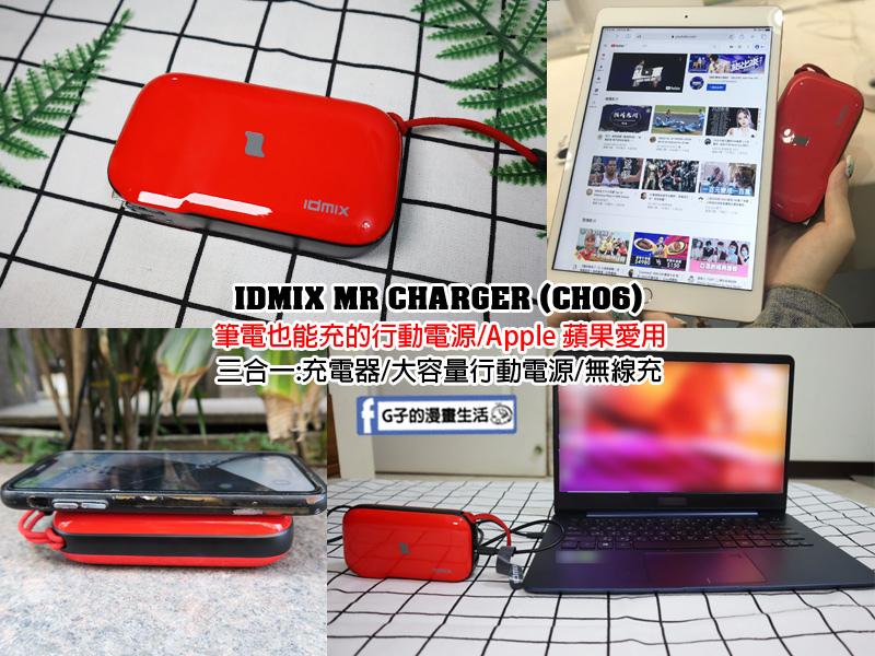 開箱行動電源IDMIX MR CHARGER 10000 (CH06) 充電先生.能充筆電的行動電源.充電器/行動電源/無線充電盤
