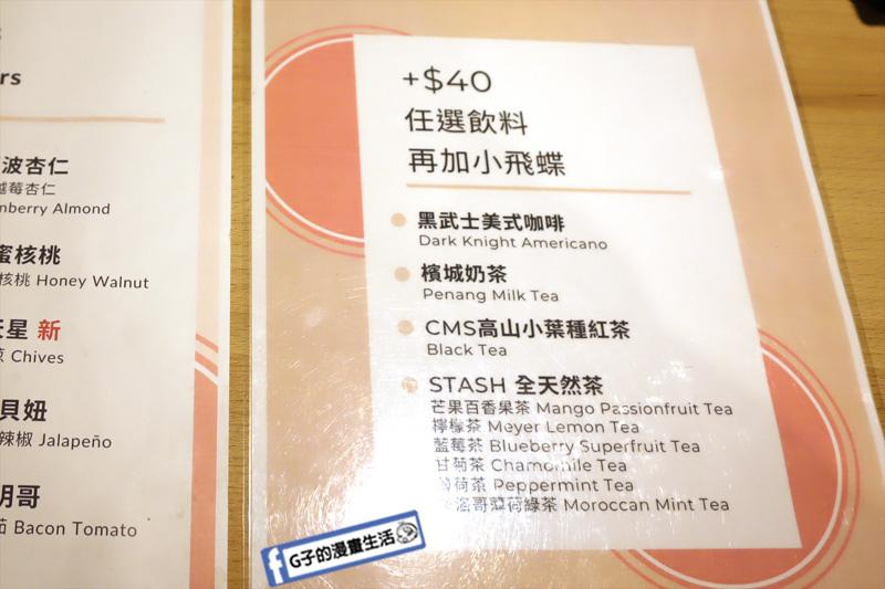 【松菸早午餐/市政府】飽貝 bo'bagel - 貝果Cafe.菜單MENU.套餐