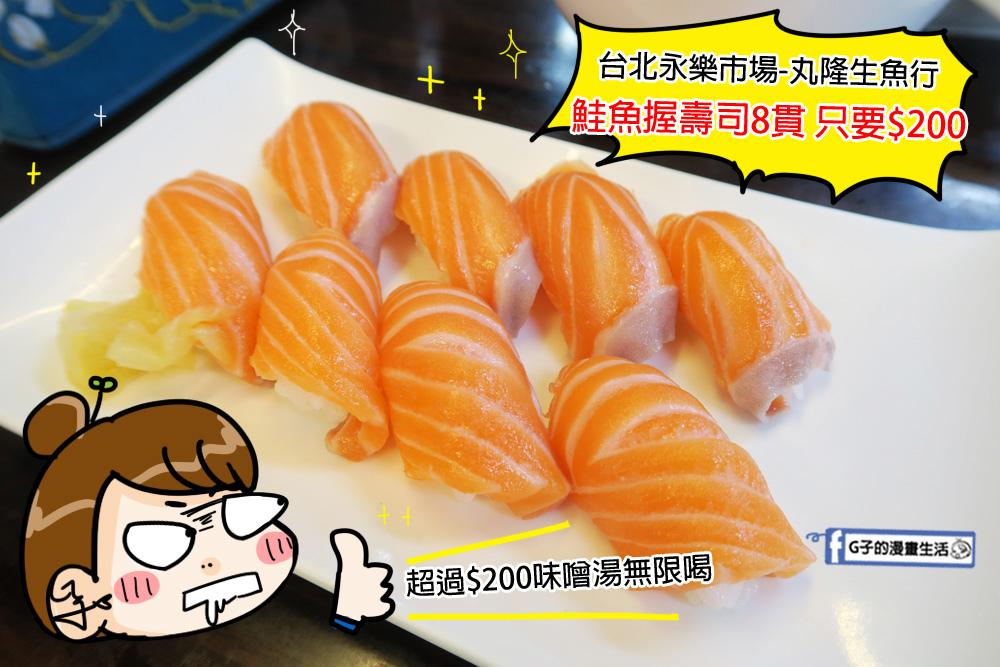 丸隆生魚行.台北永樂市場.迪化街.鮭魚生魚片.握壽司.超過$200味噌湯無限喝