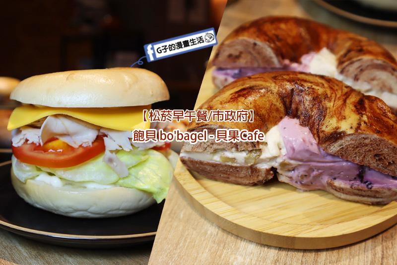 【松菸早午餐/市政府】飽貝 bo'bagel - 貝果Cafe.冷熱貝果三明治.抹醬貝果