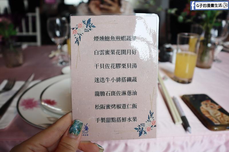 桃園婚宴-青青風車莊園.桃園結婚場地婚宴試菜.桃園喜宴菜色.桃園戶外婚禮