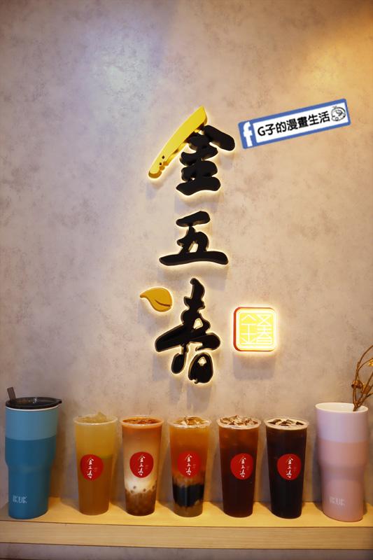 金五春-伊通店.台北中山手搖飲料店推薦.茶葉控必喝.古早味涼茶