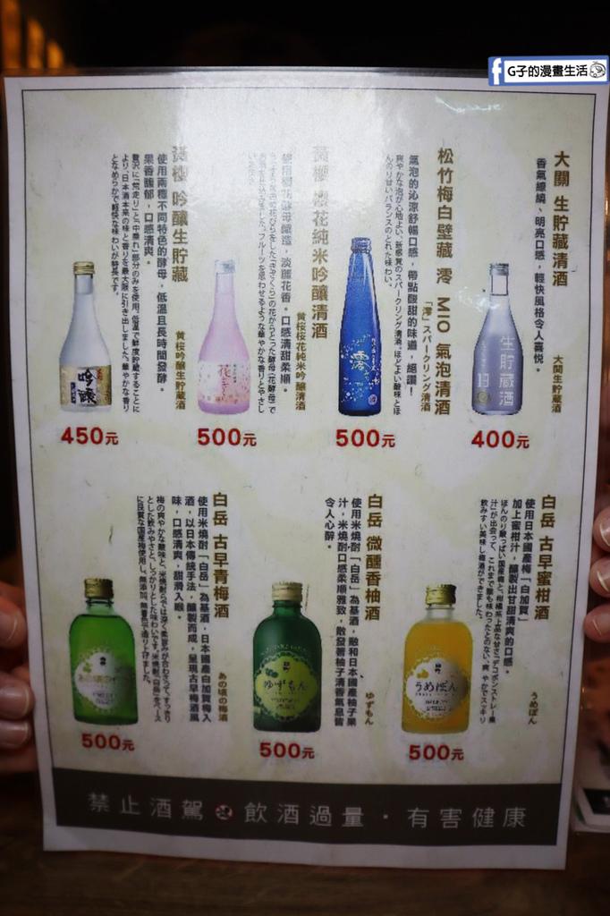 隆次郎燒鳥串燒菜單MENU西門町串燒居酒屋
