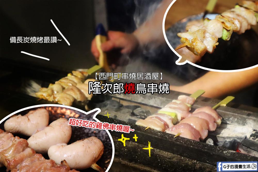 隆次郎燒鳥串燒菜單.西門町串燒居酒屋