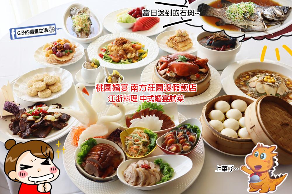 桃園婚宴試菜-南方莊園渡假飯店.江浙料理.中式喜宴菜色