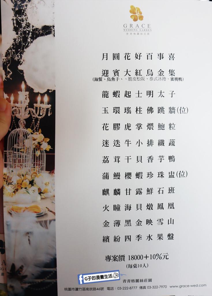 青青格麗絲莊園.婚宴試菜.桃園婚宴.桃園喜宴菜色.桃園戶外婚禮