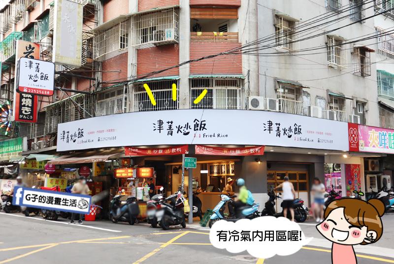 板橋美食.津菁炒飯.四維街美食.鮮蚵炒飯.老罈酸菜炒飯.醬香蝦仁炒飯
