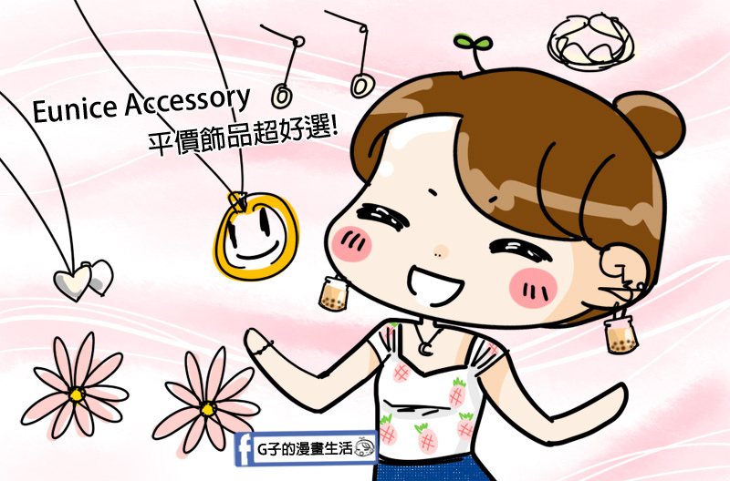 Eunice Accessory飾品.平價飾品.網路飾品.韓國飾品.純銀項鍊