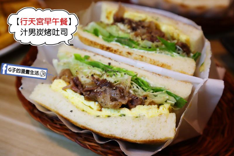 汁男炭烤吐司.民生社區早午餐.行天宮早餐店