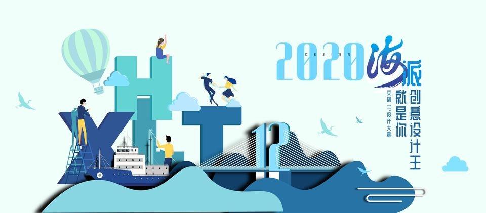 2020海派創意設計王