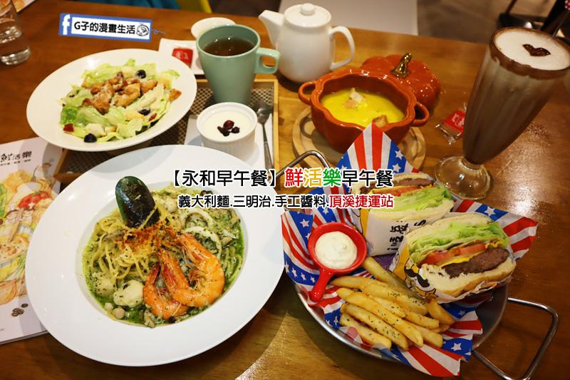 永和早午餐-鮮活樂早午餐-頂溪站.義大利麵.三明治.咖啡