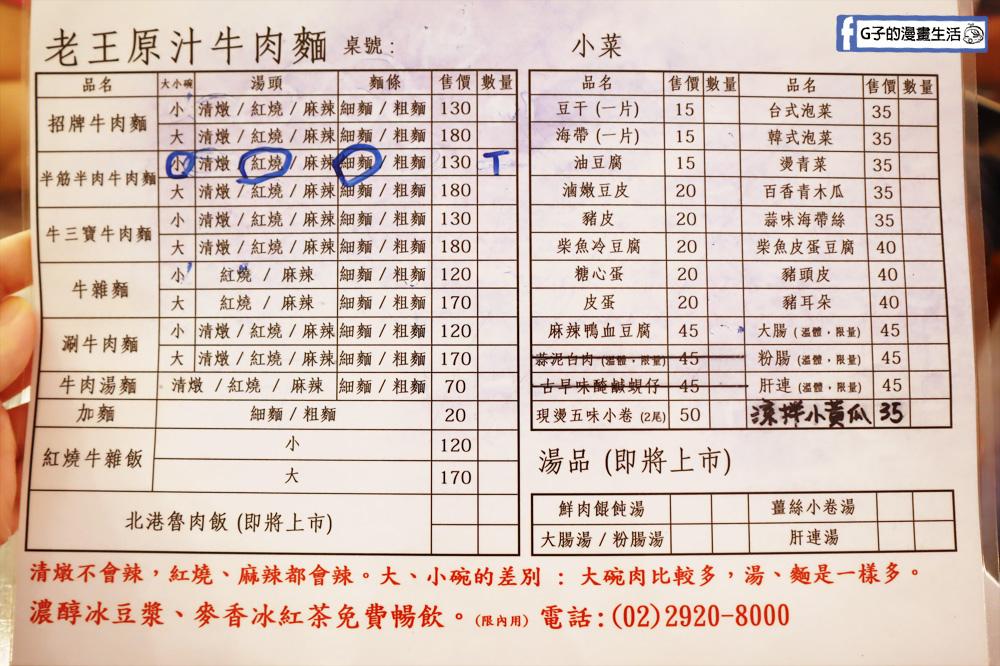永和美食-老王牛肉麵.菜單MENU
