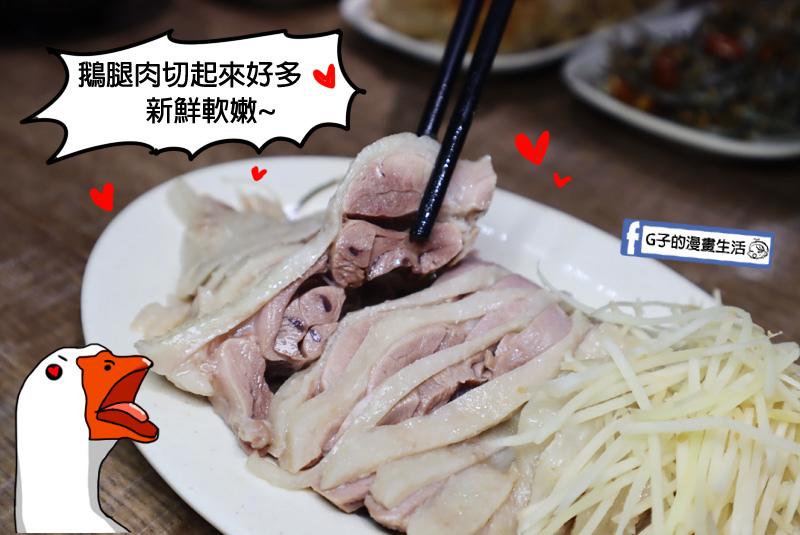 土城 十金鵝肉.鵝肉飯.鵝腿.小菜
