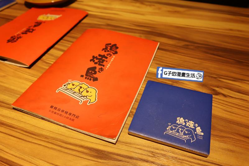 【三重串燒】雞的燒鳥(鶏の焼き鳥-串燒專門店)菜單MENU